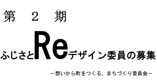 Reデザイン募集
