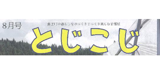 とじこじ8アイキャ3
