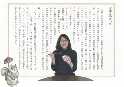 とじこじ11卒業2