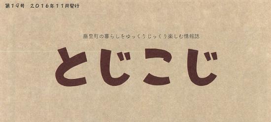 とじこじ11表紙アイキャ3
