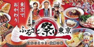 ふるさと祭り東京アイキャ