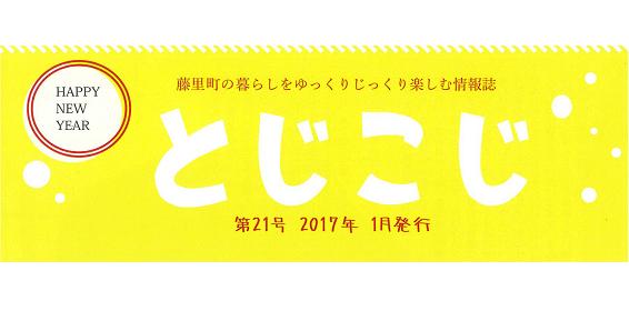 201701号アイ3