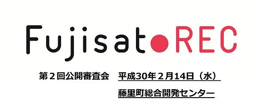 2017FujisatoREC